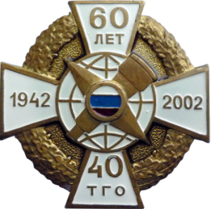 Нагрудный знак 60 лет 40 ТГО