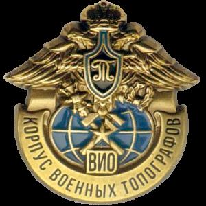 корпус военных топографов