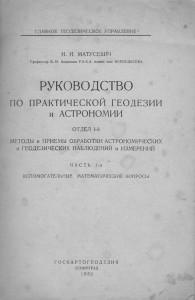 Руководство по практической геодезии 1932