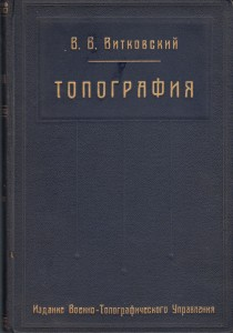 Топография Витковский 1928