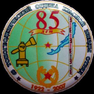 63 топогеодезический отряд